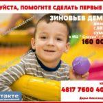 Заставка для - Дементию Зиновьеву необходима Ваша помощь!